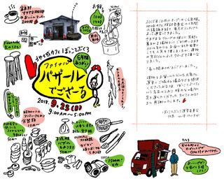 ぼっこファイナルs (003).jpg